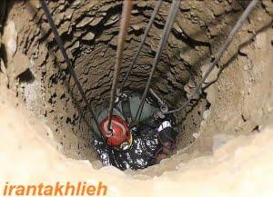 ترمیم چاه غرب تهران