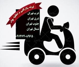 تخلیه چاه شرق تهران
