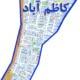 لوله بازکنی کاظم آباد