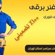 لوله بازکنی صیاد شیرازی تهران