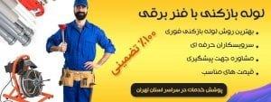 لوله بازکنی منطقه تهران ویلا