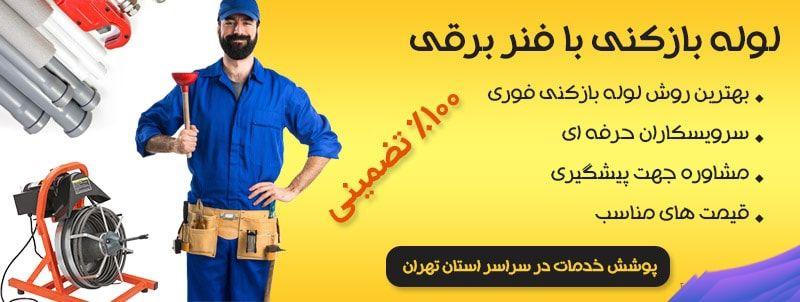 لوله بازکنی اشرفی اصفهانی